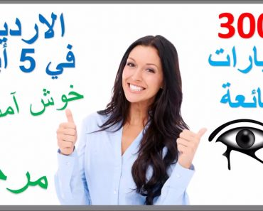 تعلم الأردية أو الباكستانية في 5 أيام - درس للمبتدئين