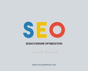 SEO introduction and search engines #1 [ SEO Arabic Course – كورس السيو بالعربي ]